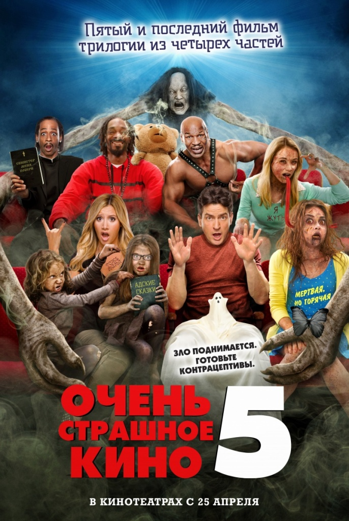 kinopoisk.ru-scary-movie-5-2106254.jpg