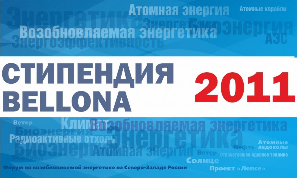 Stipendia_2011_03.jpg